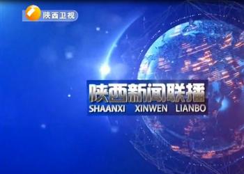 陕西新闻联播丨第十三届全国学生运动会陕西代表团成立 (48播放)