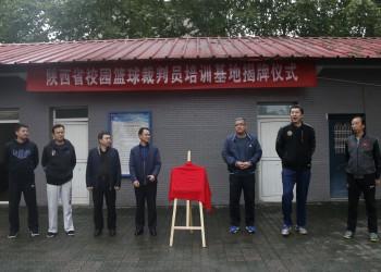 2017年陕西省校园篮球项目技术代表裁判员培训班纪实 (97播放)
