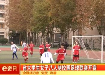 陕西省大学生女子八人制校园足球联赛开赛 (10播放)