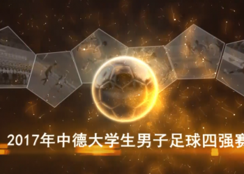 2017中德大学生男子足球四强赛 (9播放)