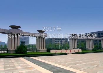 2017陕西省中小学生航空创新设计挑战赛 (5播放)