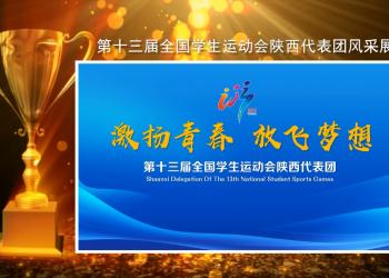 第十三届全国学生运动会陕西代表团总结表彰大会风采展播 (16播放)