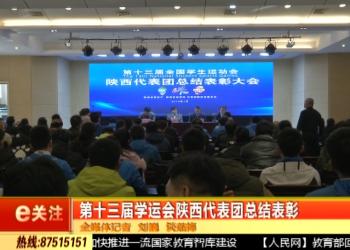 西安教育电视台|第十三届学运会陕西代表团总结表彰 (84播放)