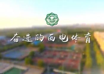 奋进的西电体育 (82播放)