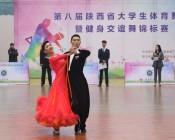 第八届陕西省大学生体育舞蹈暨健身交谊舞锦标赛