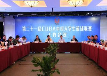 第二十一届CUBA中国大学生篮球联赛工作会议在西安召开 (378播放)