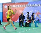 2018年陕西省中学生羽毛球锦标赛