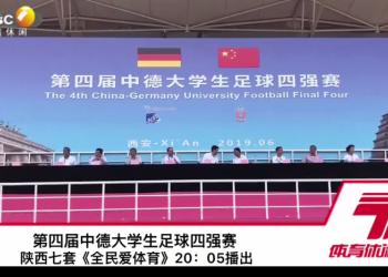 第四届中德大学生足球四强赛在西安邮电大学开幕 (32播放)