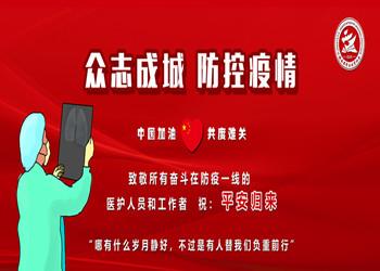 抗击疫情|陕西校园体育人在行动! (88播放)