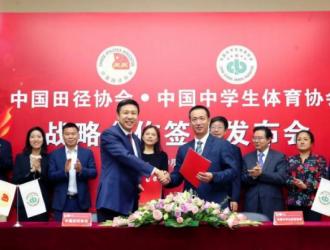 中国中学生体育协会携手中国田径协会 推动体教融合 促进青少年田径项目发展
