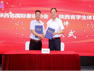 陕西省学生体协与省国际象棋协会建立合作伙伴关系