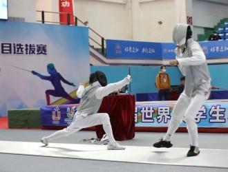 第31届世界大学生夏季运动会击剑项目选拔赛挥剑争锋