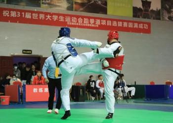 世界大运会跆拳道选拔赛圆满收官! (42播放)
