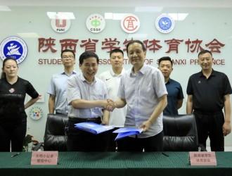 陕西省学生体育协会与光明小记者管理中心签署战略合作协议