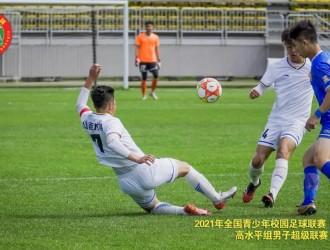2021年全国青少年校园足球联赛(大学组)高水平组男子超级联赛揭幕战正式打响