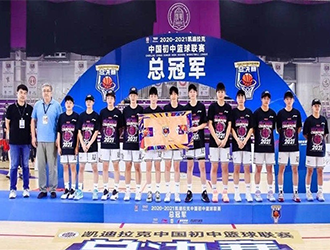 2020-2021赛季凯迪拉克中国初中篮球联赛落幕