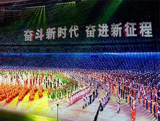 第十四届全国运动会在陕西西安隆重开幕