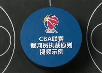违例+比赛通则——CBA联赛裁判员执裁原则视频示例 (1播放)